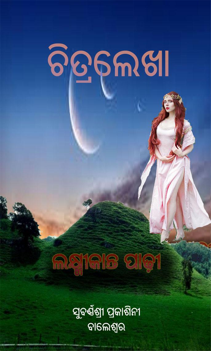 Odia Ramayan Book